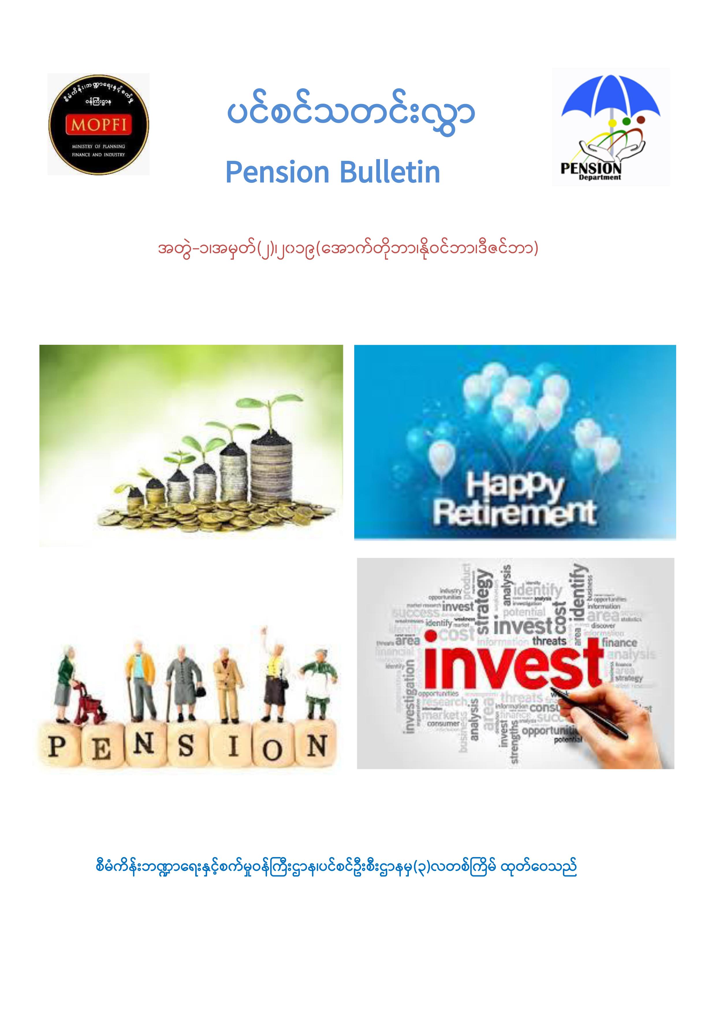 ပင်စင်သတင်းလွှာ Pension Bulletin အတွဲ -၁၊ အမှတ် (၂) ၂၀၁၉ခုနှစ်၊ ဒီဇင်ဘာလ (၃၁)ရက် ပင်စင်ဦးစီးဌာနမှ (၃)လတစ်ကြိမ် ထုတ်ဝေသည်။