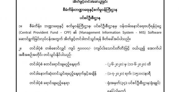စီမံကိန်း၊ ဘဏ္ဍာရေးနှင့် စက်မှုဝန်ကြီးဌာန၊ ပင်စင်ဦးစီးဌာနမှ အိတ်ဖွင့်တင်ဒါခေါ်ယူခြင်း
