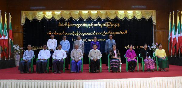 ဝန်ထမ်းနောင်ရေးဗဟိုရန်ပုံငွေအကောင်အထည်ဖော်ရေးကော်မတီ (၁/၂၀၂၁) အစည်းအဝေးကျင်းပခြင်း